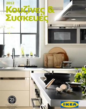 Ο κατάλογος κουζίνα &; συσκευές 2012 από