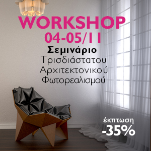 3d_Photorealism_Eleni_Xoupa